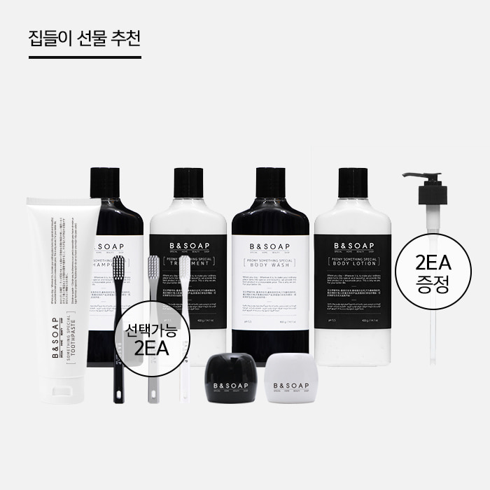 [비앤솝] FULL CARE SET