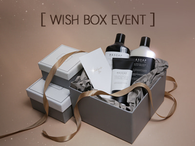 [비앤솝]WISH BOX EVENT